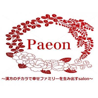 ぺオン/Paeon ~幸せファミリーを生み出すSalon(サロン)~上野御徒町・渋谷・武蔵小杉