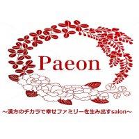 ~幸せファミリーを生み出すSalon(サロン)~ Paeon...