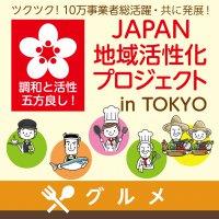 【グルメ】JAPAN地域活性化プロジェクト inTOKYO