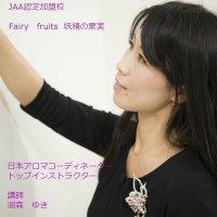 スクール・セミナー・イベント&ヒーリング Fairy fruit  妖精の果実のページへ行く