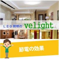LED電気のベライト 電球 蛍光管の取扱店のページへ行く
