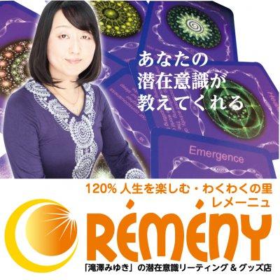 120%人生を楽しむ・わくわく「 Remeny(レメーニュ)」の里「滝澤みゆき」の潜在意識リーディング