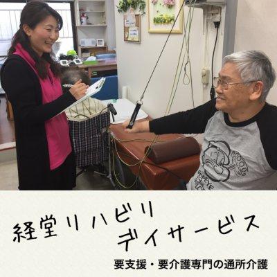 経堂リハビリデイサービス