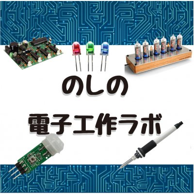 大人も子供も楽しめる電子工作のホームページ         〜NoSHiNo電子工作ラボ〜
