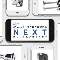 NEXT(ネクスト) IPhoneケースと輸入雑貨の店 のページへ行く