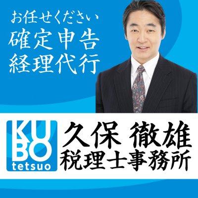 久保徹雄税理士事務所