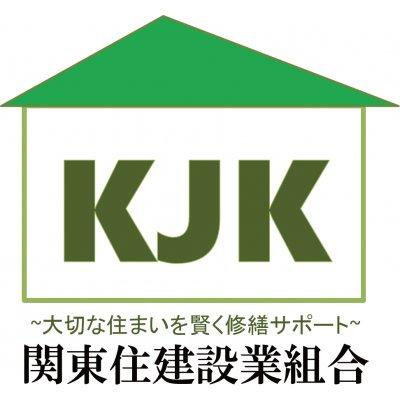 KJK〜一般社団法人関東住建設業組合〜 大切な住まいを賢く修繕サポートをする組合団体