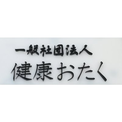 リンパドレナージ 一般社団法人健康おたく 東新宿