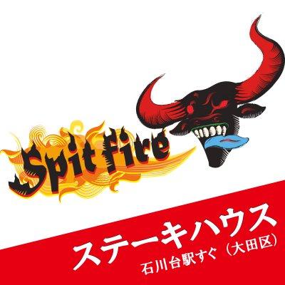 ステーキハウス Spit Fire (スピットファイヤー) 大田区 石川台駅近く
