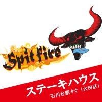ステーキハウス Spit Fire (スピットファイヤー)...