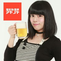 宅飲み酒場アヤノヤ