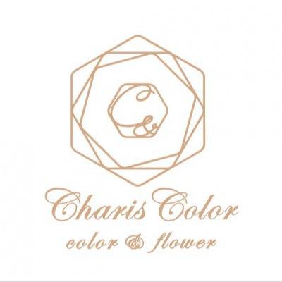 花と色のプライベートサロン CharisColor(カリスカラー) フラワーギフトの通販・色彩心理のワークショップ・企業研修をしています。