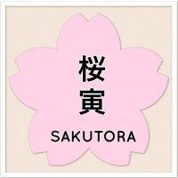 桜寅 (SAKUーTORA)- 自分らしさを取り...
