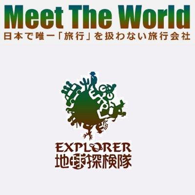 地球探検隊