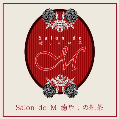 Salon de M 癒しの紅茶