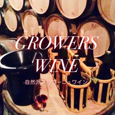 GROWERS WINE(グロワーズワイン)