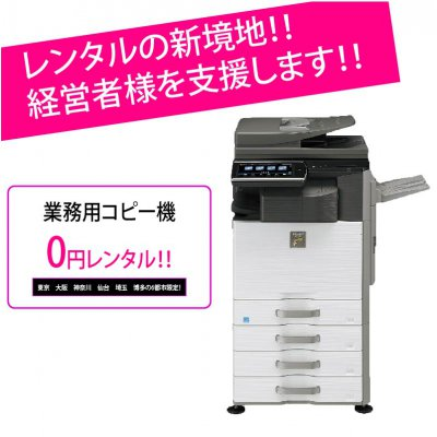最新コピー機の0円レンタル!|合同会社鈴川