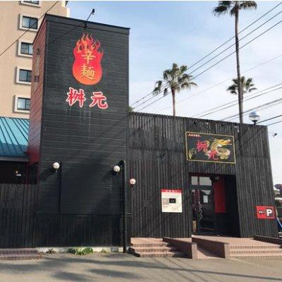 元祖辛麺屋 桝元 亀崎店