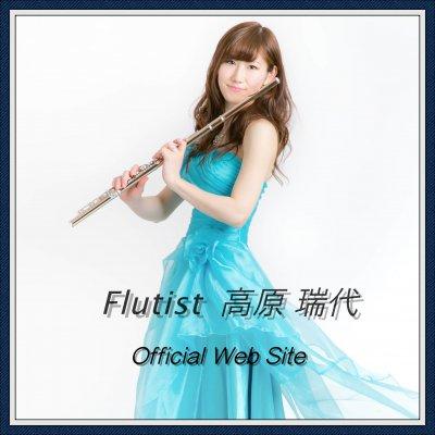 フルーティスト高原瑞代 Official Web Site