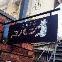浜田山の愛犬家のためのカフェ ~コパン~のページへ行く