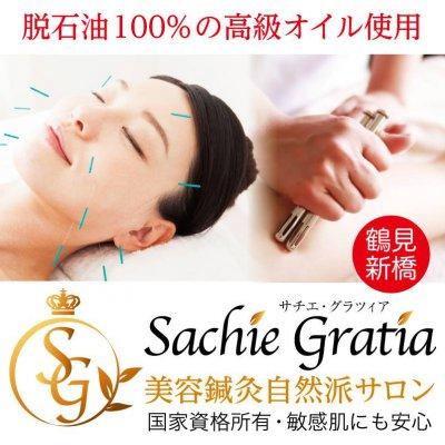 ~すべての女性を美しくする~美容鍼灸サロン Sachie gratia (サチエ グラツィア)