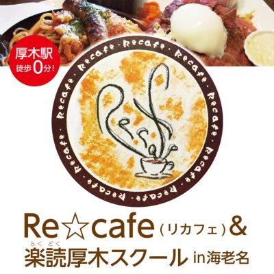 厚木駅徒歩0分 Re☆cafe(リカフェ)&楽読厚木スクール in海老名