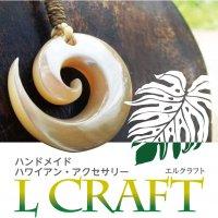 自然素材のオンリーワン  アクセサリー『L CRAFT~エルクラフト~』のページへ行く