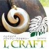 自然素材のオンリーワン  アクセサリー『L CRAFT~エルクラフト~』