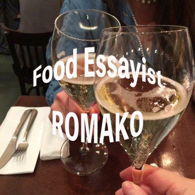 Food Essayist ROMAKO 〜フードエッセイストロマコが毎日を美味しく面白くするレシピ&エッセイをお届けします〜