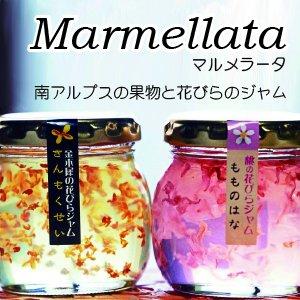 MARMELLATA マルメラータ