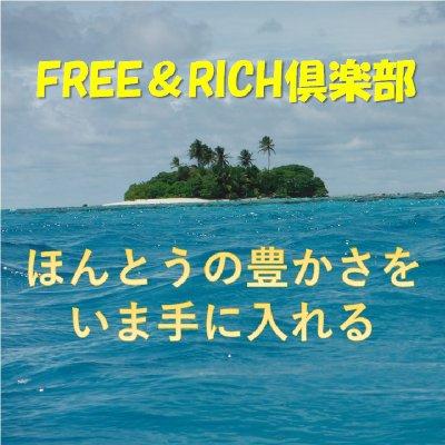 フリー&リッチ倶楽部