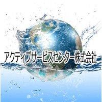 アクティブサービスセンター株式会社【オフィシャ...