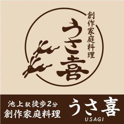 創作家庭料理 うさ喜(うさぎ) 池上駅徒歩2分