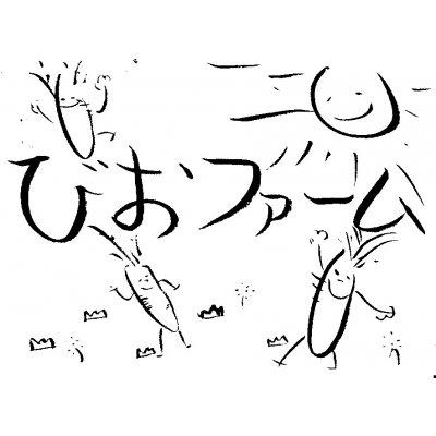 びおファーム (無農薬・無肥料 自然栽培の健康野菜)
