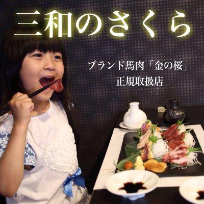 """馬刺し通販 三和のさくら -最高級馬肉""""金の桜""""を熊本から直送販売-"""