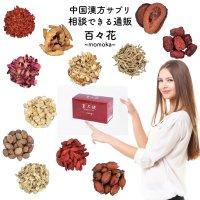中国漢方サプリ 相談できる通販 百々花 -momoka-