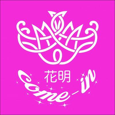 花明 come-in