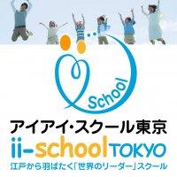 アイアイ・スクール東京のページへ行く