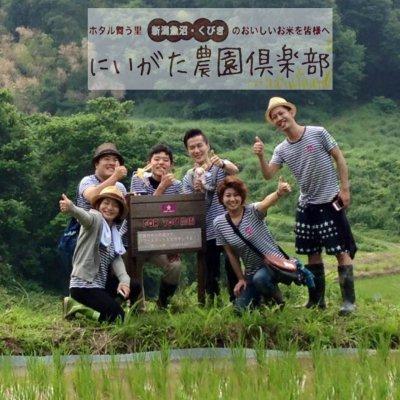 にいがた農園倶楽部~Produce by PAYFORWARD~
