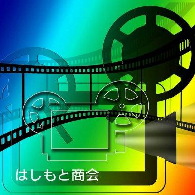 プロのカメラマンが撮影【はしもと商会】
