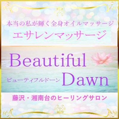 神奈川県藤沢市◆心を解放するエサレンマッサージ◆癒し◆ヒーリングサロン Beautiful Dawn-ビューティフルドーン