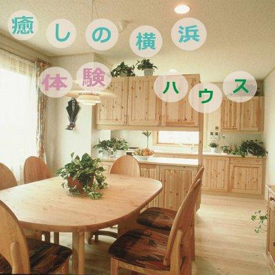 癒しの横浜体験ハウス