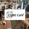 CUBE Cafe/キューブカフェ