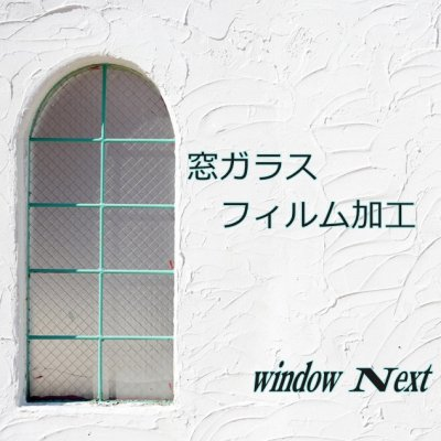 WindowNext