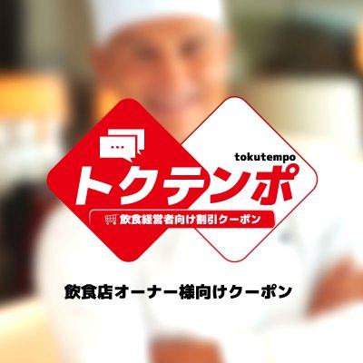 飲食店オーナー様向けクーポン【トクテンポ】