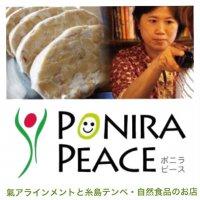 Ponira Peace(ポニラピース〕