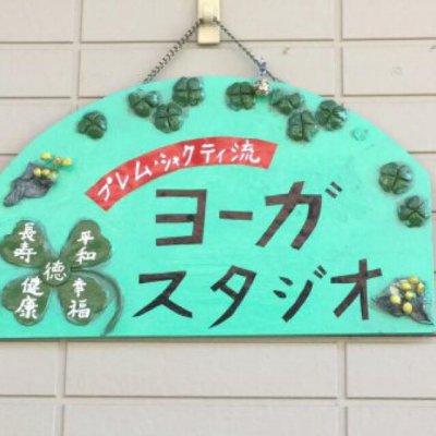ヨガ 武蔵境スタジオ プレム・シャクティ流(骨体操ヨーガ)