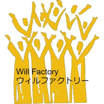 声とカラダと心のサロン♪【Will Factory】ウィルファクトリー 【ボイストレーニング】と【メンタルセッション】
