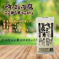 にいがたのすっごい豆腐