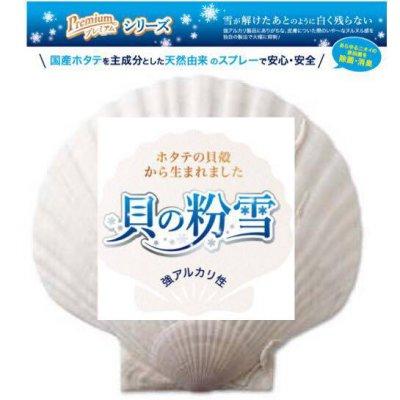 除菌・消臭 貝の粉雪
